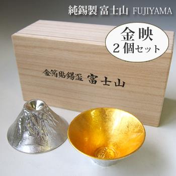 錫製 錫製 ぐい呑み「富士山・FUJIYAMA」金映 おちょこ 2個ペアセット[本錫100% 桐箱入]ぐい呑 お猪口 おちょこ お猪口 酒器, SCOOPS:02152447 --- sunward.msk.ru
