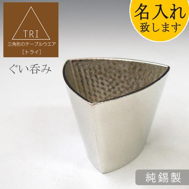 「ぐい呑み」TRI[トライ]三角形のおしゃれなテーブルウェア 純錫製 60cc