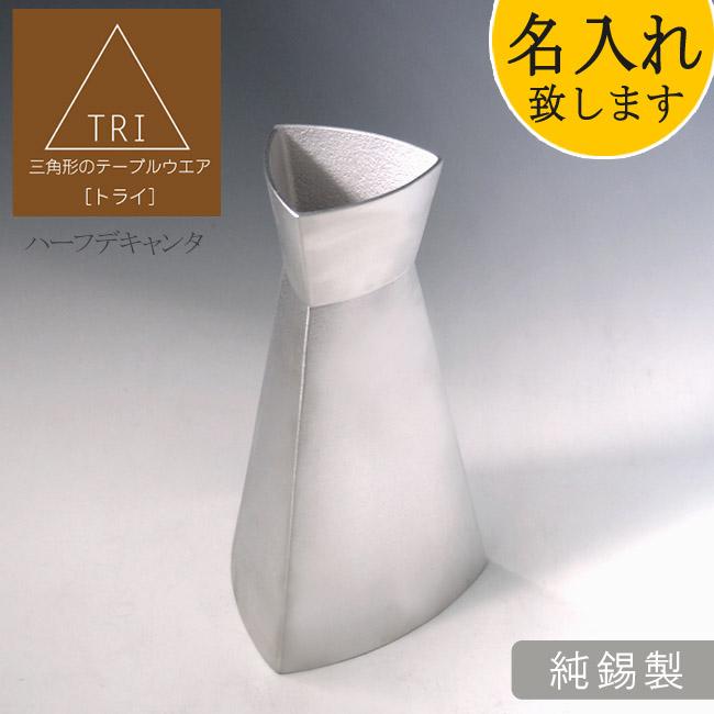 「ハーフデキャンタ」TRI[トライ]三角形のおしゃれなテーブルウェア 純錫製 400cc