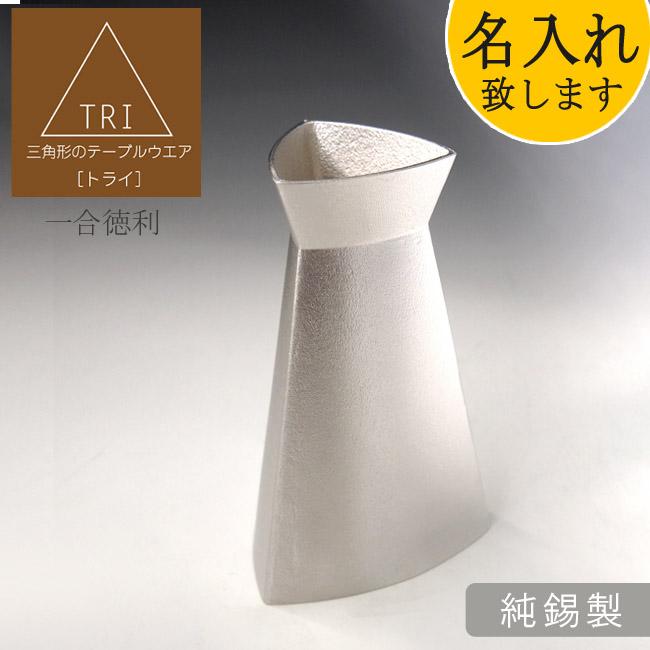 「一合徳利」TRI[トライ]三角形のおしゃれなテーブルウェア 純錫製 180cc
