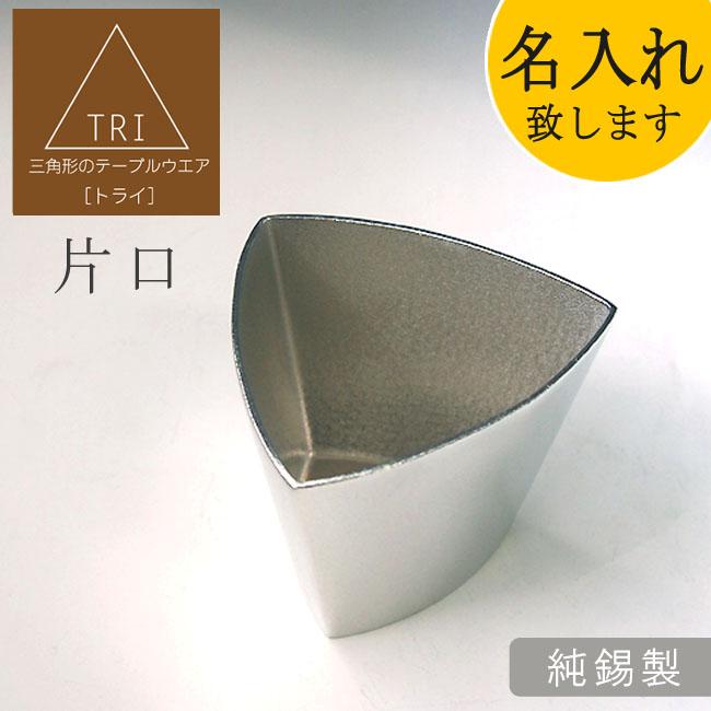 「片口」TRI[トライ]三角形のおしゃれなテーブルウェア 純錫製 200cc
