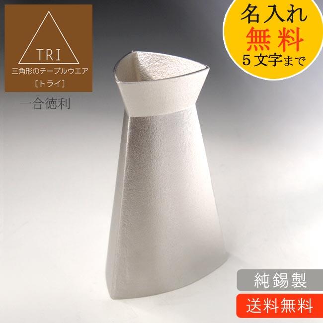 【名入れ無料】【在庫あり】「一合徳利」TRI[トライ]三角形のおしゃれなテーブルウェア 純錫製 180cc