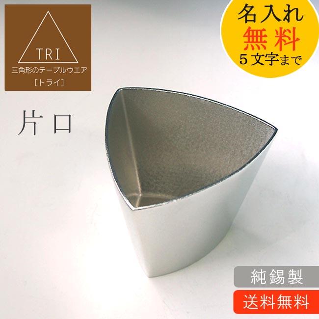 【名入れ無料】【在庫あり】「片口」TRI[トライ]三角形のおしゃれなテーブルウェア 純錫製 200cc