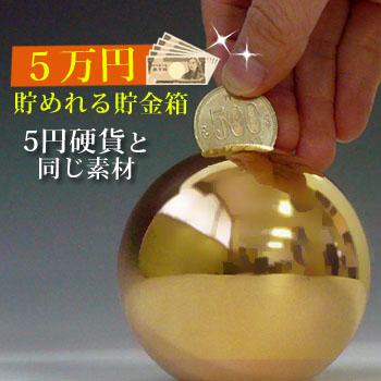 硬貨と同じ素材のおしゃれな貯金箱 『 5YEN 5YEN 『 BANK(5円バンク) BANK(5円バンク) 』, GirassoL:d1d93fc5 --- sunward.msk.ru