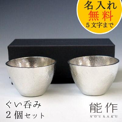 【送料無料】【名入れ無料】能作-NOUSAKU-ブランド「ぐい呑み2個セット」約60ml
