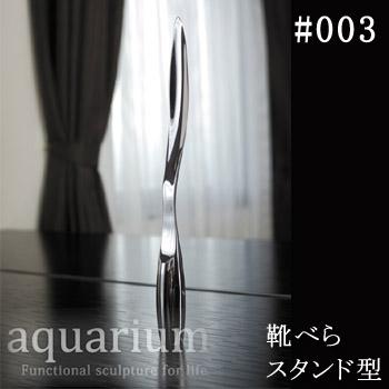 スタンド型シュホーン(靴べら)#003 スタンド型 aquarium[アクアリウム], デザイン文具Leilo(レイロ):87e79f29 --- sunward.msk.ru