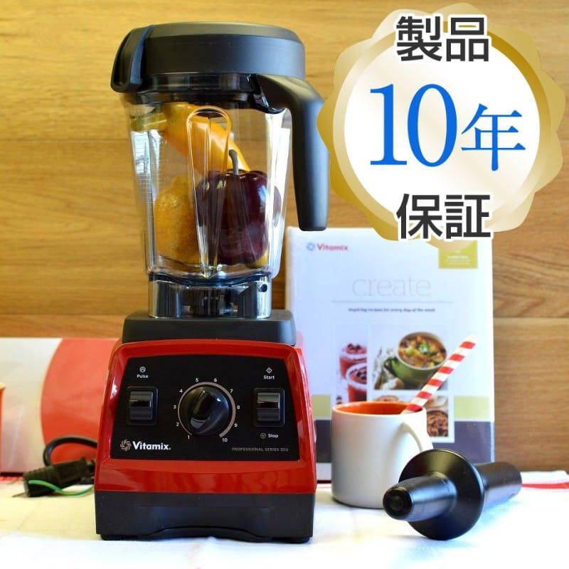 Vitamix Pro 300 バイタミックス ブレンダー ミキサー レッド Professional Series Blender【日本語説明書付】 家電