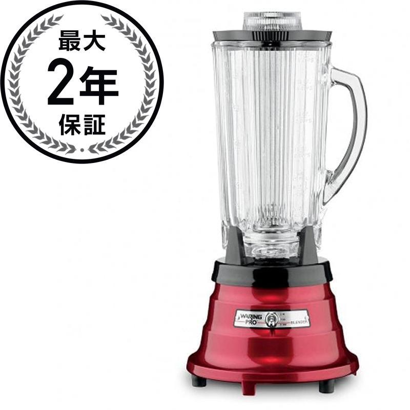 ワーリング ミキサー ブレンダー メタリックレッド Waring Blender Metallic Red PBB225 家電