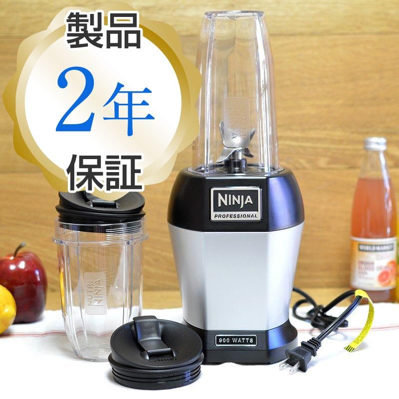 ヌートリ ニンジャプロ ブレンダ― ミキサー Nutri Ninja Pro BL450 家電