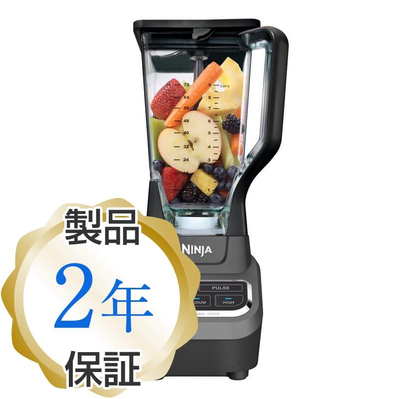 ニンジャ プロフェッショナルブレンダー Ninja Professional Blender BL610 家電
