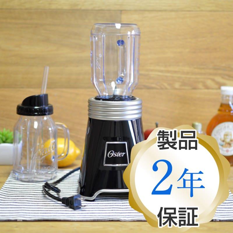 オスター メイソンジャー ブレンダー ミキサー プラスチックジャー Oster Fresh+Blend'N Go Mason Jar Blender 家電