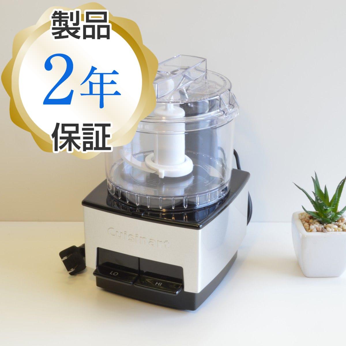 クイジナート ミニプレップフードプロセッサー 2カップ DLC-1Jシリーズのアメリカ版 つやなしクロム Cuisinart DLC-1SS Mini-Prep Food Processors Brushed Stainless 家電