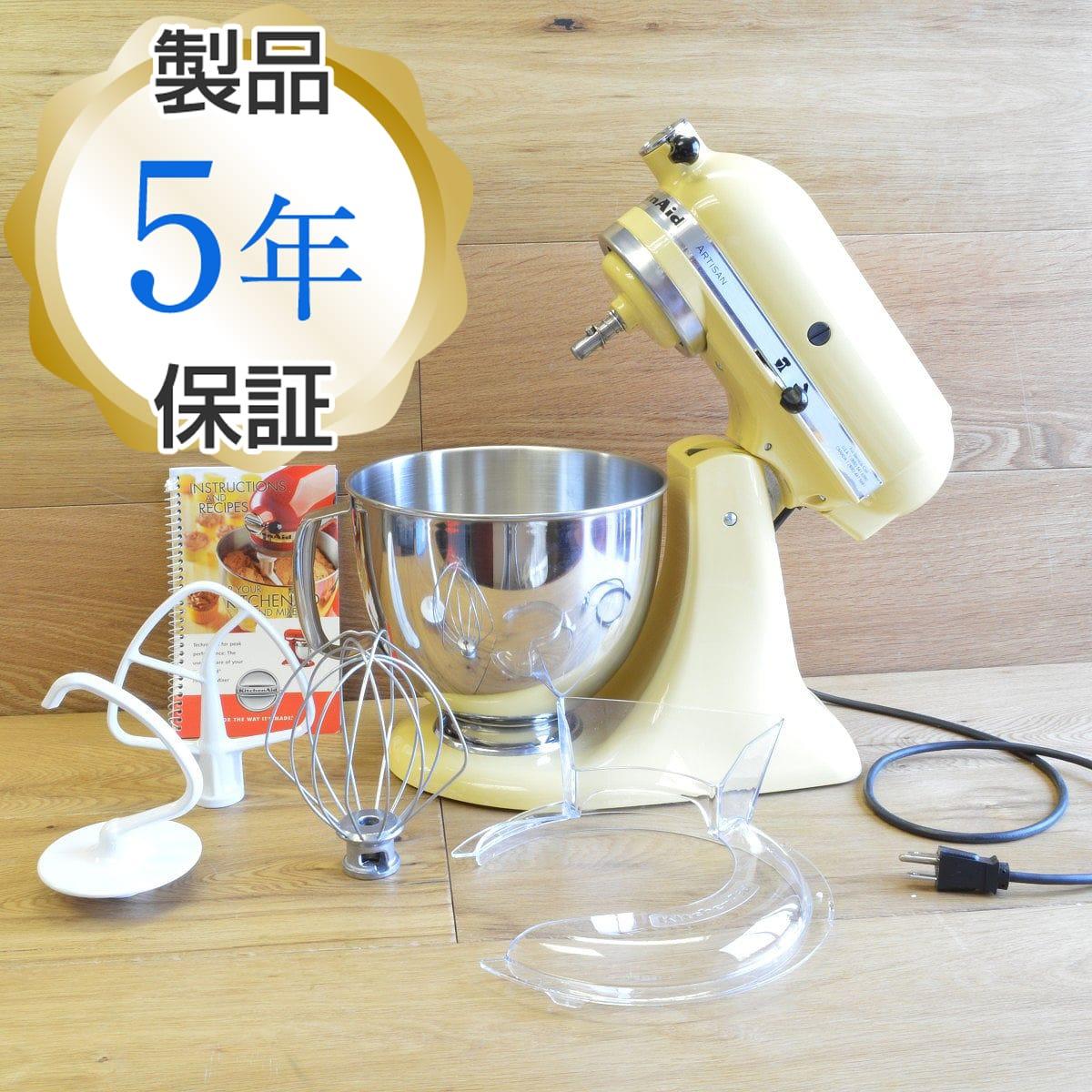 キッチンエイド スタンドミキサー アルチザン 4.8L マジェスティックイエロー KitchenAid Artisan 5-Quart Stand Mixers KSM150PSMY 【日本語説明書付】 家電