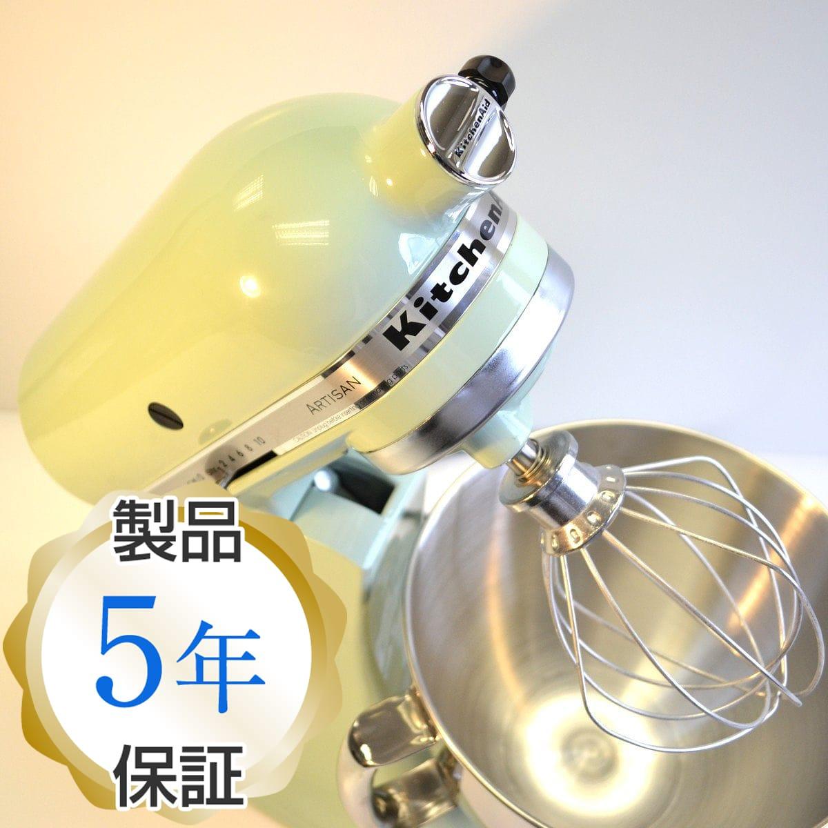 キッチンエイド スタンドミキサー アルチザン 4.8L ピスタチオ グリーン KitchenAid Artisan 5-Quart Stand Mixers KSM150PSPT Pistachio 【日本語説明書付】 家電