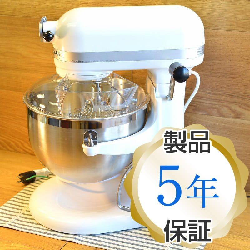 キッチンエイド スタンドミキサー プロフェッショナル 600 5.8L ホワイト 白 KitchenAid KP26M1XWH Professional 600 Series 6-Quart Stand Mixer White 【日本語説明書付】 家電