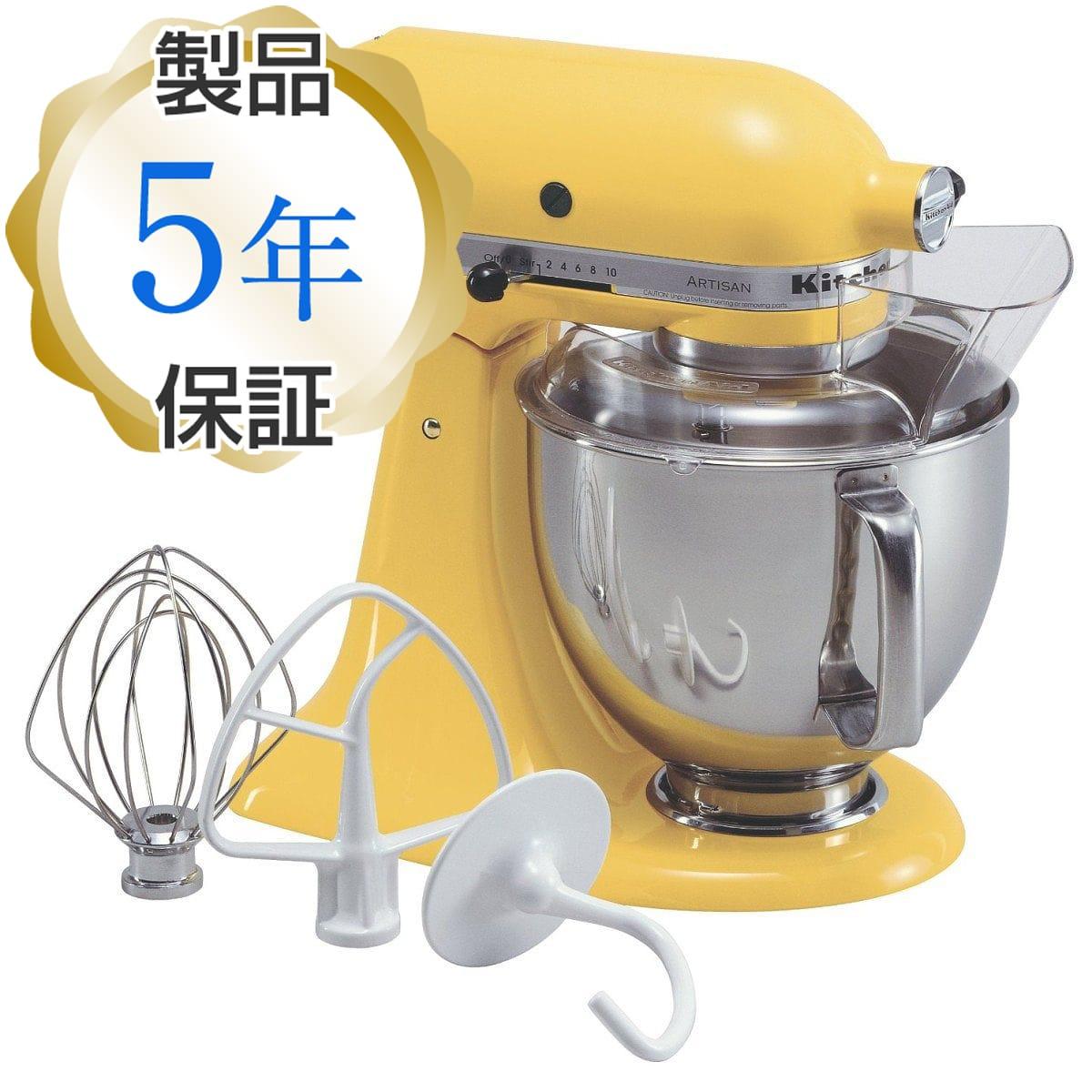 キッチンエイド スタンドミキサー アルチザン 4.8L バターカップ イエロー KitchenAid Artisan 5-Quart Stand Mixers KSM150PSBF Buttercup 【日本語説明書付】 家電