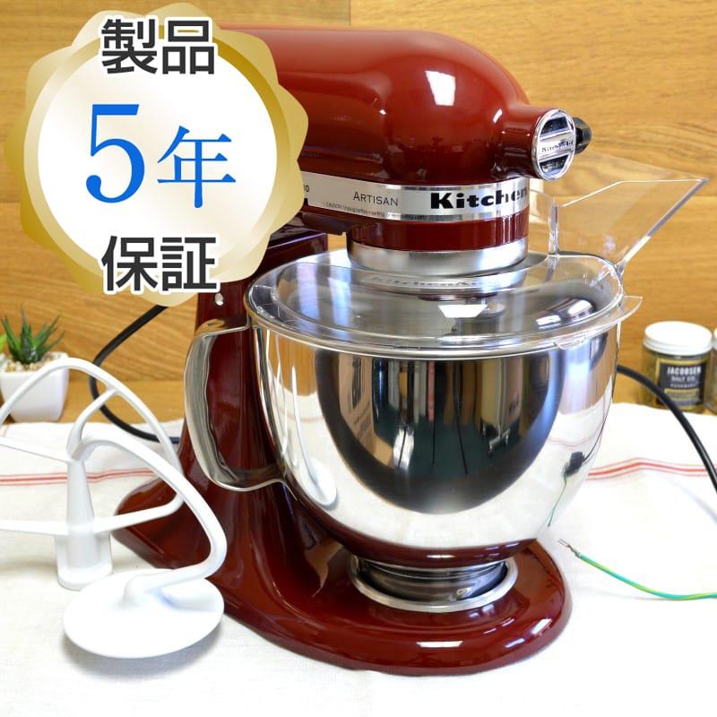 キッチンエイド スタンドミキサー アルチザン 4.8L グロスシナモン レッド KitchenAid Artisan 5-Quart Stand Mixers KSM150PSGC Gloss Cinnamon【日本語説明書付】 家電