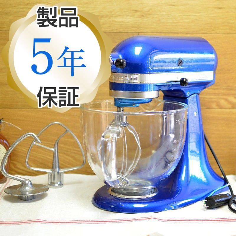キッチンエイド スタンドミキサー アルチザン 4.8L ガラスボール ブルー KitchenAid 5-Quart Artisan Design Series Stand Mixer KSM155GBEB Electric blue 【日本語説明書付】 家電
