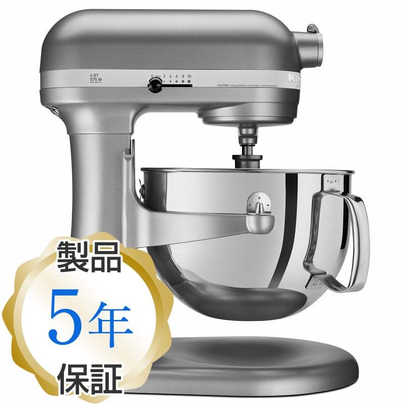 キッチンエイド スタンドミキサー プロフェッショナル 600 5.8L シルバー KitchenAid KP26M1XSL Professional 600 Series 6-Quart Stand Mixer 【日本語説明書付】 家電