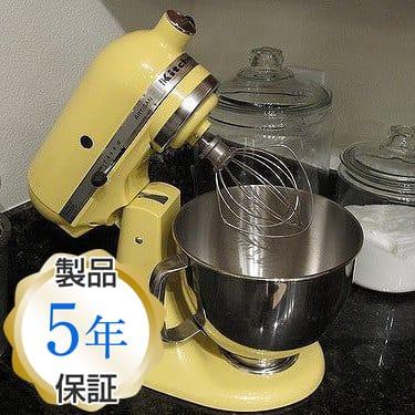 キッチンエイド スタンドミキサー アルチザン 4.8L サンシャインイエロー KitchenAid Artisan 5-Quart Stand Mixers KSM150PSSY0 Sunshine Yellow 【日本語説明書付】 家電
