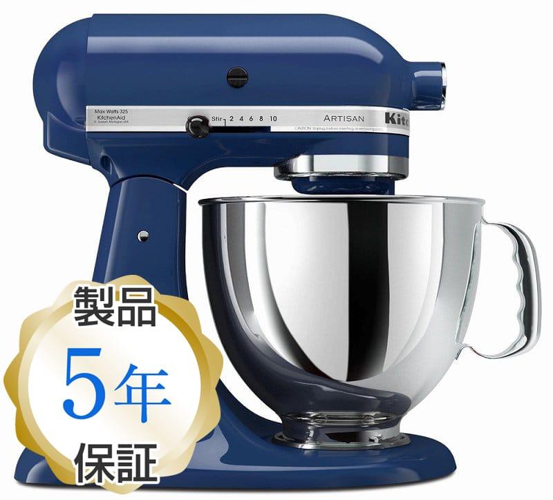 キッチンエイド スタンドミキサー アルチザン 4.8L ブルーウィロー KitchenAid Artisan 5-Quart Stand Mixers KSM150PSBW Blue Willow【日本語説明書付】 家電