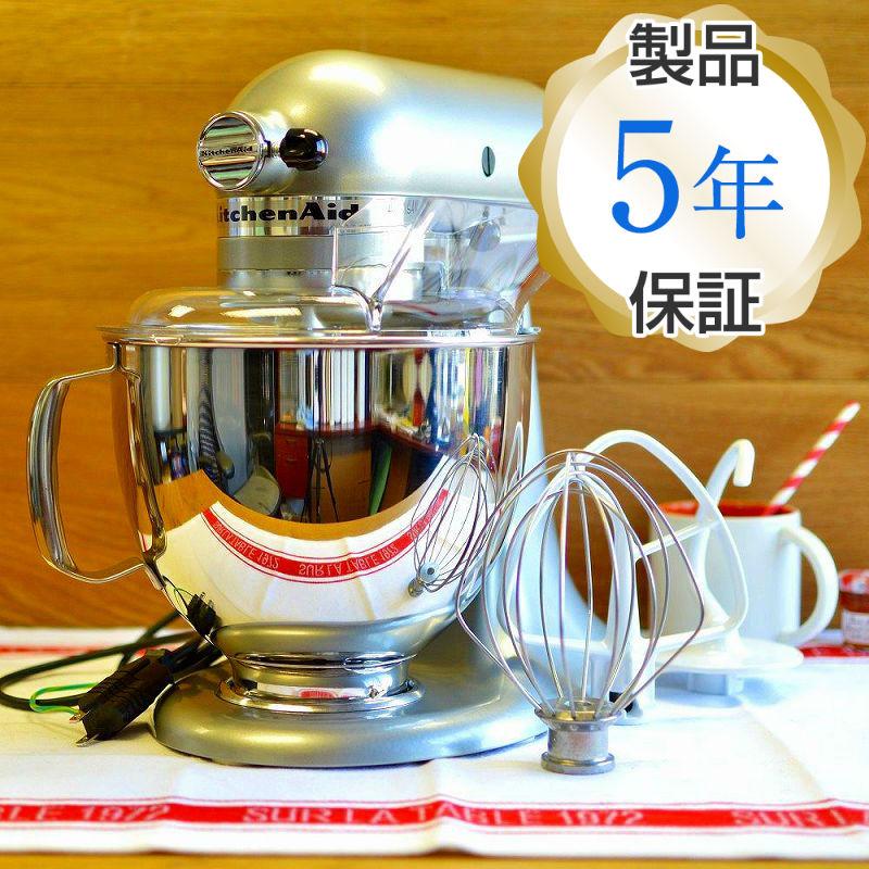 キッチンエイド スタンドミキサー アルチザン 4.8L コンツアーシルバー KitchenAid Artisan 5-Quart Stand Mixers KSM150PSCU Contour Silver 【日本語説明書付】 家電