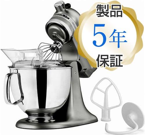 キッチンエイド スタンドミキサー アルチザン 4.8L リキッドグラファイト KitchenAid Artisan 5-Quart Stand Mixers KSM150PSQG LIQUID GRAPHITE【日本語説明書付】 家電