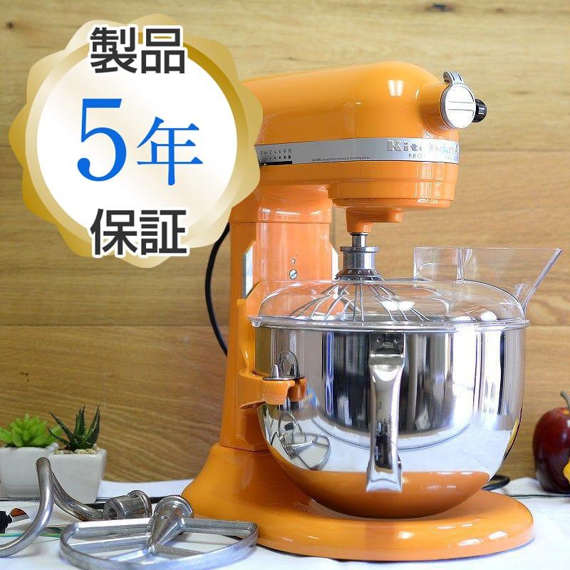 キッチンエイド スタンドミキサー プロフェッショナル 600 5.8L オレンジ KitchenAid Stand Mixer KP26M1XTG Orange 【日本語説明書付】 家電