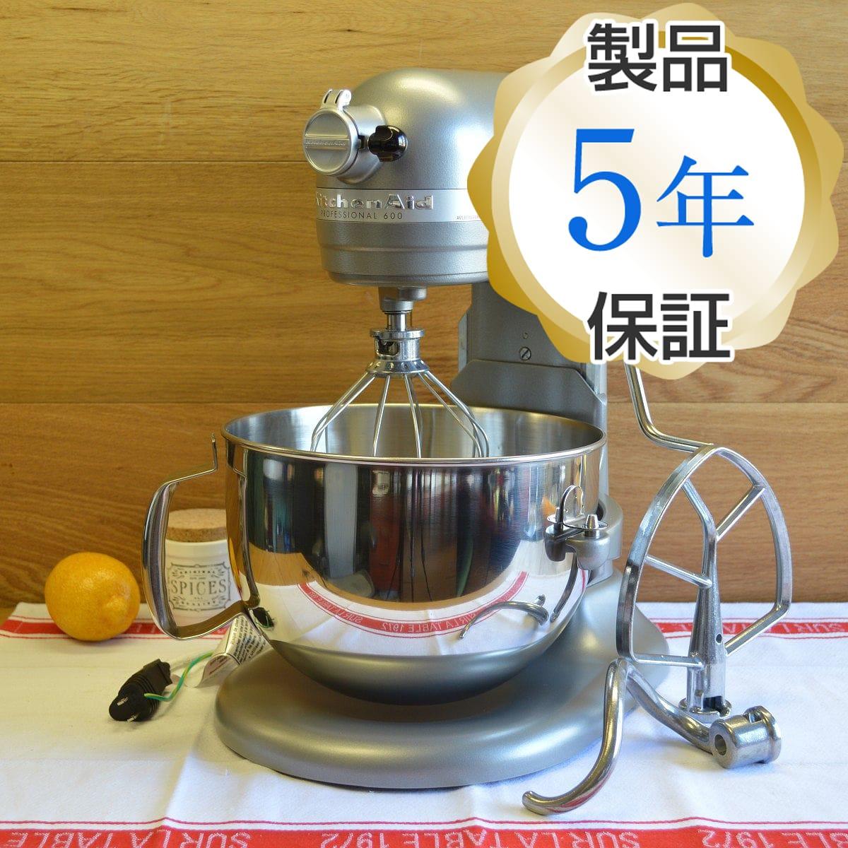キッチンエイド スタンドミキサー プロフェッショナル 600 5.8L シルバー KitchenAid Stand Mixer KP26M1XSL Silver 【日本語説明書付】 家電