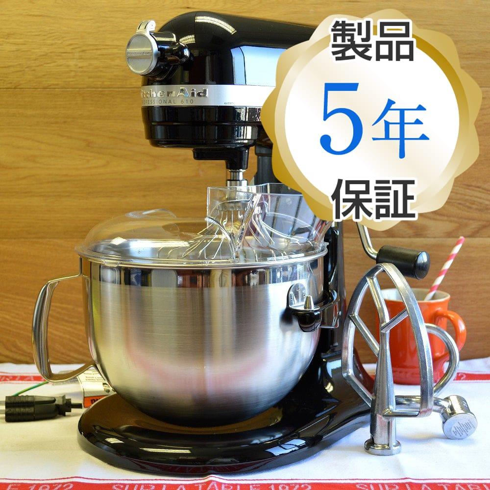 キッチンエイド スタンドミキサー プロフェッショナル 600 5.8L オニキスブラック KitchenAid KP26M1XOB Professional 600 Series 6-Quart Stand Mixer Onyx Black 【日本語説明書付】 家電
