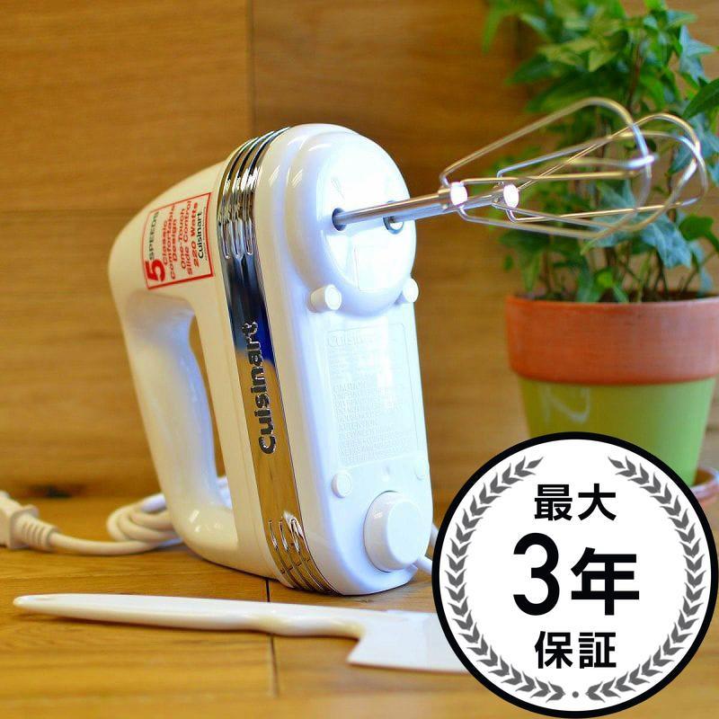 クイジナートハンドミキサー 5段階切替 Cuisinart HM-50 Power Advantage 5-Speed Hand Mixer, Stainless and White 家電