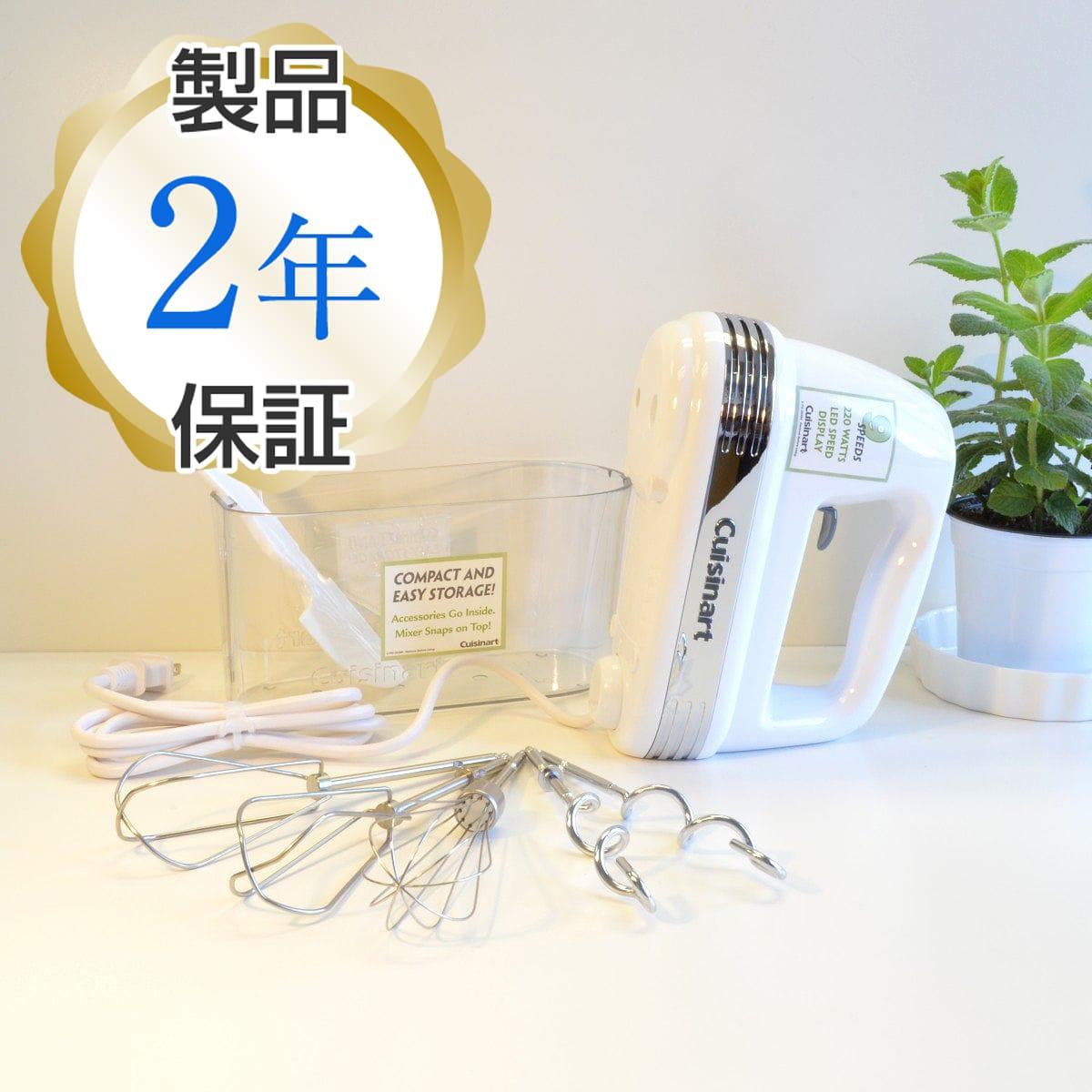 クイジナートハンドミキサー 9段階切替 ケース付 ホワイト Cuisinart HM-90S Power Advantage Plus 9-Speed Handheld Mixer with Storage Case, White 家電