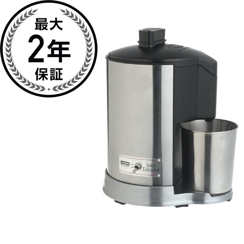 ワーリング社 プロフェッショナルジューサー Waring JEX328 Juice Extractor 家電
