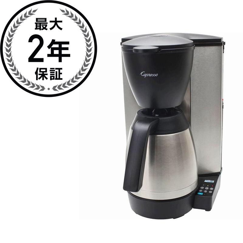 カプレッソ デジタルコーヒーメーカー ステンレス製 Capresso 485.05 MT600 Plus 10-Cup Programmable Coffee Maker with Thermal Carafe 家電