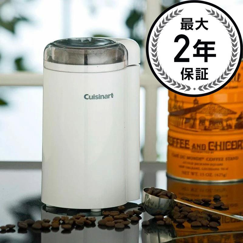 クイジナートコーヒーグラインダー(ミル) ホワイト Cuisinart Coffee Grinder - White DCG-20N 豆挽き 電動コーヒーミル プロペラ式 家電