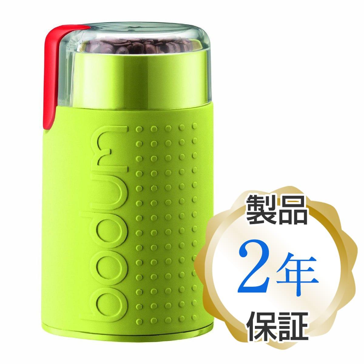 ボダム コーヒーグラインダー 豆挽き グリーン Bodum Bistro Electric Blade Coffee Grinder 11160-565US 電動コーヒーミル プロペラ式 家電