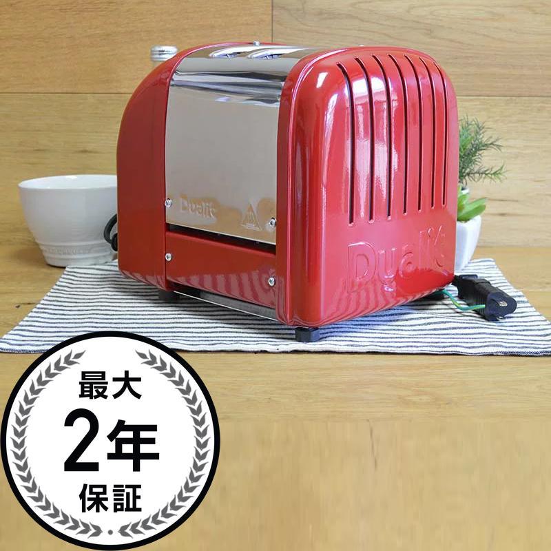 デュアリット 2枚焼き トースター レッド イギリス製 Dualit Red Two-Slice Toaster 家電