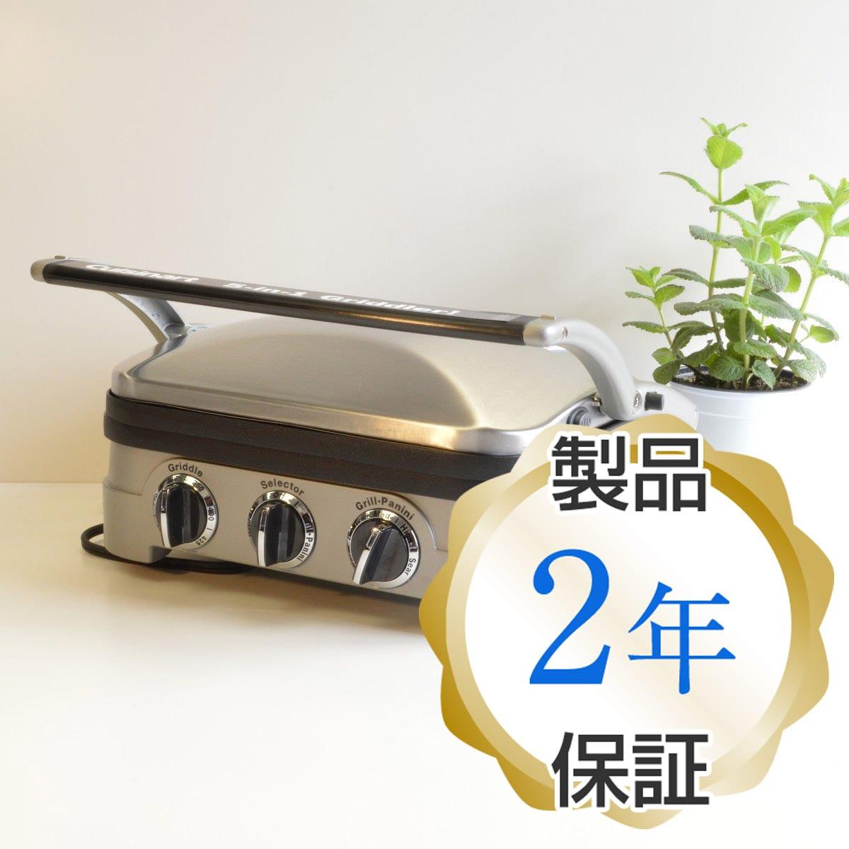 クイジナート グリル&パニーニメーカー プレート取外可 180度開くタイプ Cuisinart GR-4N Griddler 家電