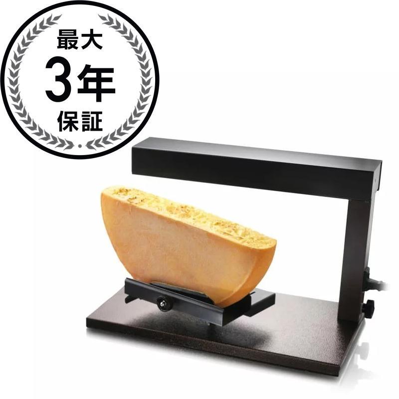 チーズを溶かす専用ヒーター オーブン スイス料理 ラクレット ボスカ ハーフサイズ ストーブ ハイジ Boska Raclette Demi 85-20-10 1000W チーズ料理 家電