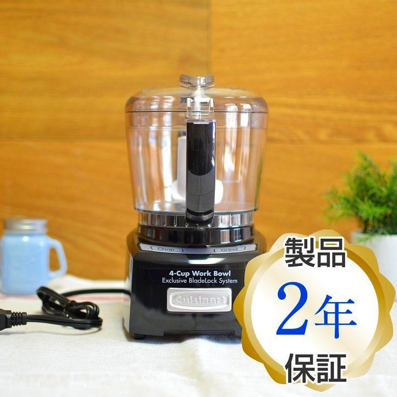 クイジナートフードプロセッサー エリート 4カップ ブラック チョッパー/グラインダー Cuisinart Elite Collection 4-Cup Chopper/Grinder CH-4BK 家電