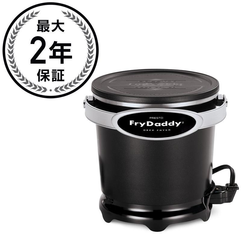 プレスト ディープフライヤー 4カップ Presto 05420 FryDaddy Electric Deep Fryer 家電