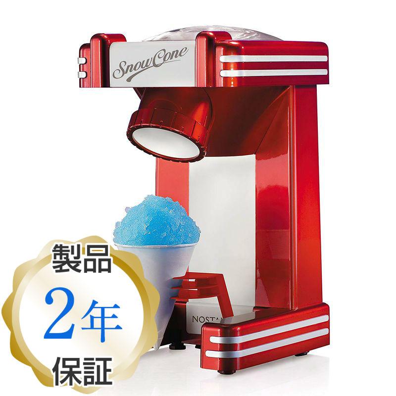 ノスタルジア レトロ かき氷機 スノーコーン Nostalgia Electrics RSM702 Retro Series Single-Serve Snow Cone Maker 家電