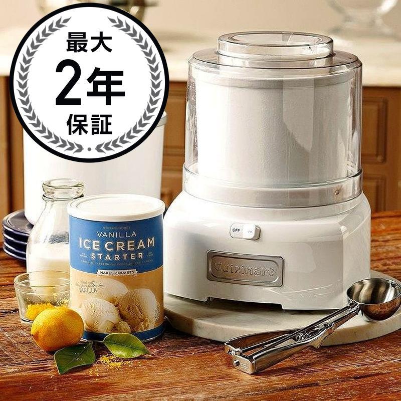 【30日間返金保証】【送料無料】【最大2年保証】 クイジナート アイスクリームメーカー ホワイト ボール1.4L X 2コ Cuisinart ICE-21 Frozen Yogurt-Ice Cream  Sorbet Maker White 家電