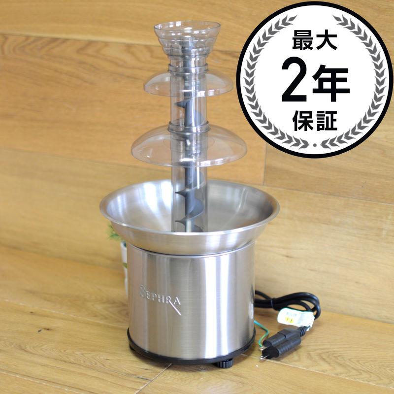 チョコレートファウンテン フォンデュ タワー セフラ セレクト 小 Sephra Select Chocolate Fountain CF16E-SST 【日本語説明書付】 家電