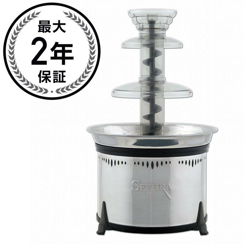 チョコレートファウンテン フォンデュ セフラ クラシック 中 Sephra Classic Fondue Fountain CF18L-SST【日本語説明書付】 家電
