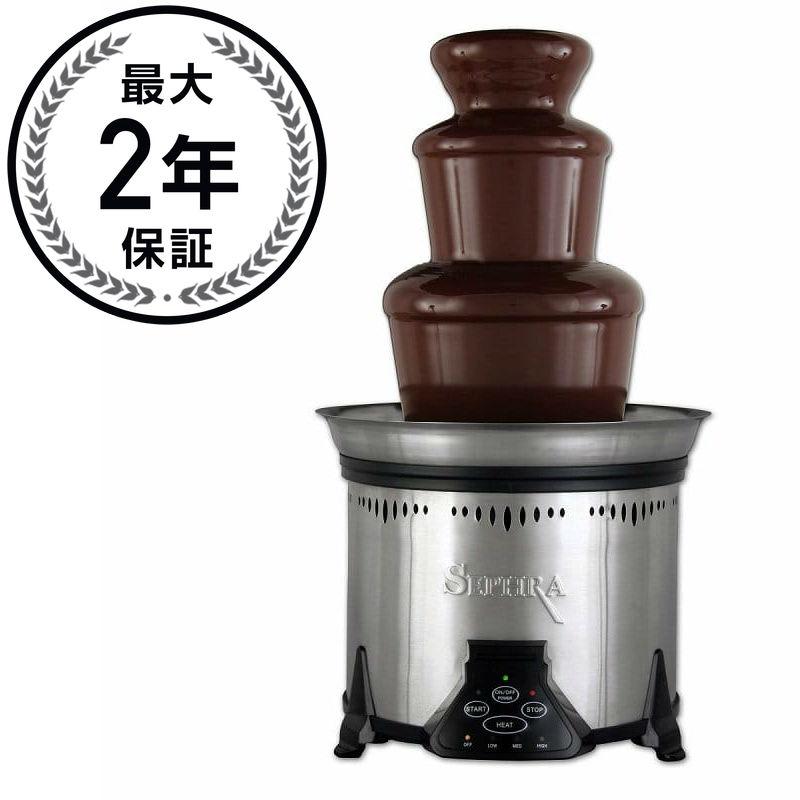 チョコレートファウンテン セフラ エリート ミルクチョコレート3kg セット ジョエル joel フォンデュ Sephra Chocolate Fountain Elite CF18M-SST 【日本語説明書付】 家電