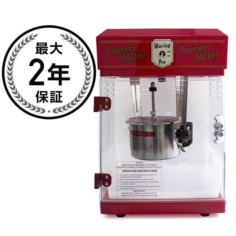 ポップコーンメーカー プロフェッショナル ワーリング社Waring Pro WPM25 Professional Popcorn Maker, Red 家電