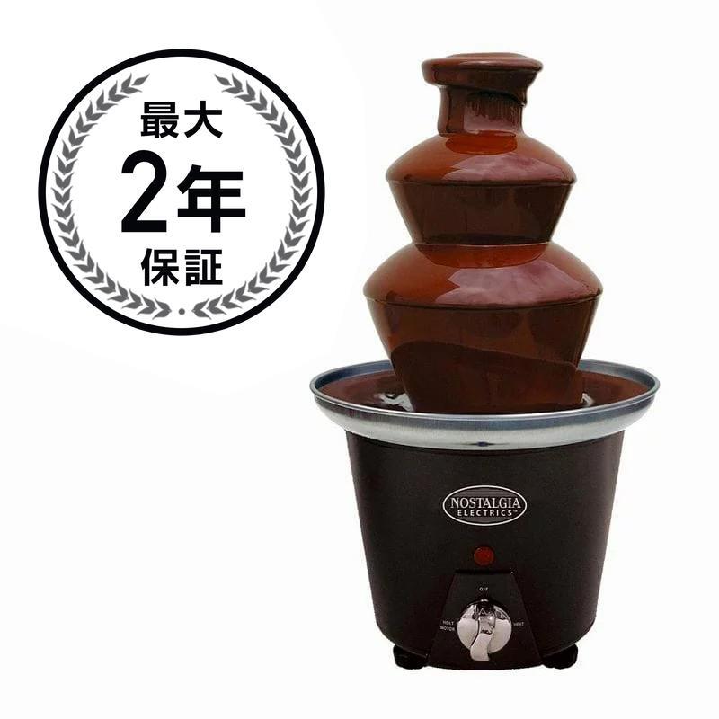 ノスタルジア 2段 ミニサイズチョコレートファウンテン チョコレートフォンデュ Nostalgia CFF-965 Mini Chocolate Fondue Fountain with 2-Tier Tower 家電