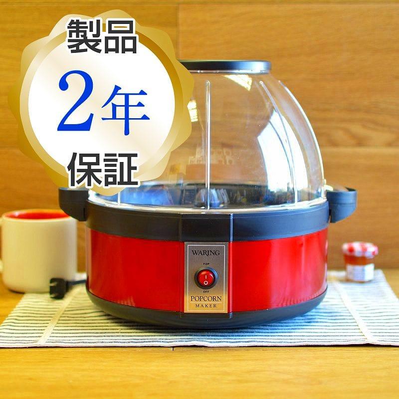 ワーリング社 ポップコーンメーカーWaring Popcorn Maker WPM10【日本語説明書付】 家電