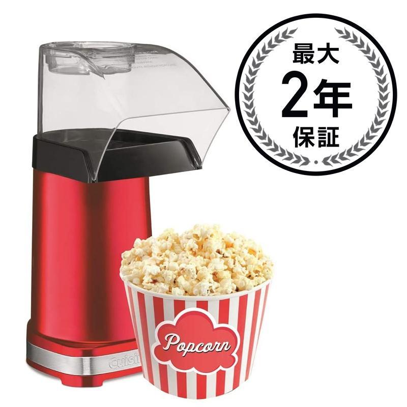クイジナート ポップコーンメーカー イージーポップ レッド Cuisinart CPM-100 EasyPop Hot Air Popcorn Maker 家電